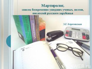 Мартиролог, список безвременно ушедших ученых, поэтов, писателей русского зарубе