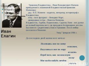 Уроженец Владивостока – Иван Венедиктович Матвеев принадлежит к знаменитой Влади