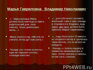 Марья Гавриловна Владимир Николаевич «…Через полчаса Маша должна была навсегда о