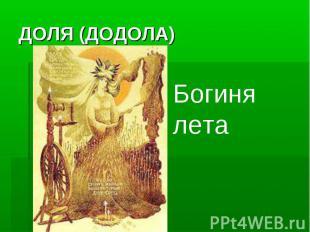 ДОЛЯ (ДОДОЛА)