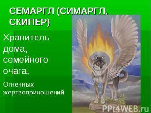 СЕМАРГЛ (СИМАРГЛ, СКИПЕР)