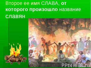 Второе ее имя СЛАВА, от которого произошло название славян