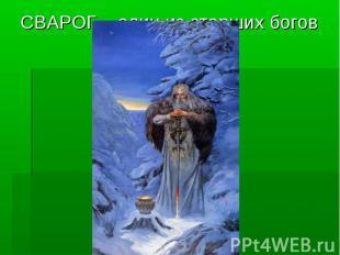 СВАРОГ – один из старших богов