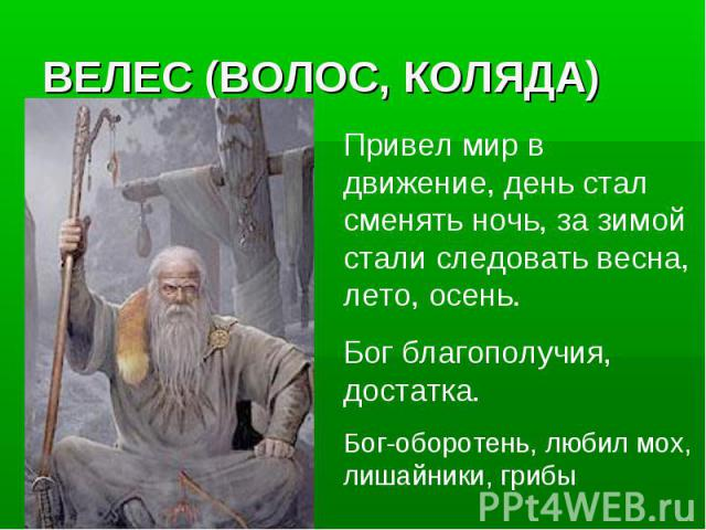 ВЕЛЕС (ВОЛОС, КОЛЯДА)