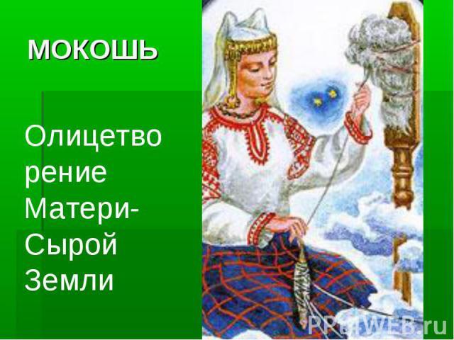 МОКОШЬ