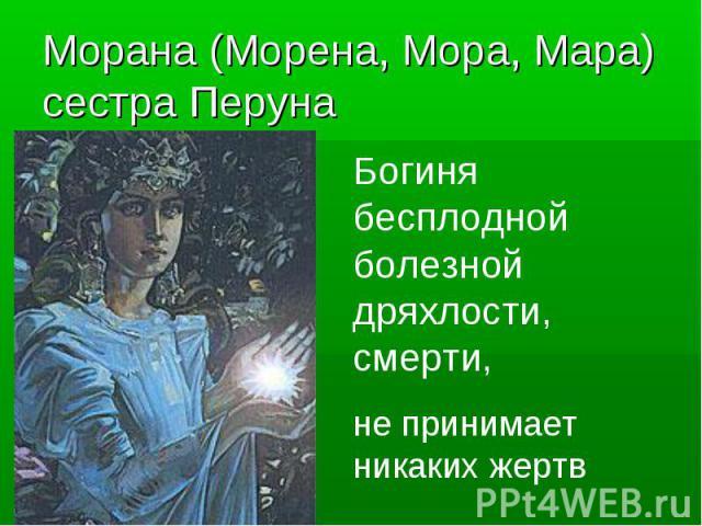 Морана (Морена, Мора, Мара) сестра Перуна