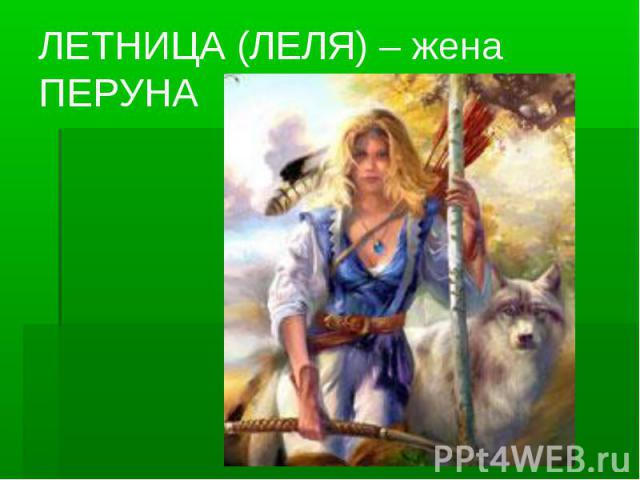 ЛЕТНИЦА (ЛЕЛЯ) – жена ПЕРУНА