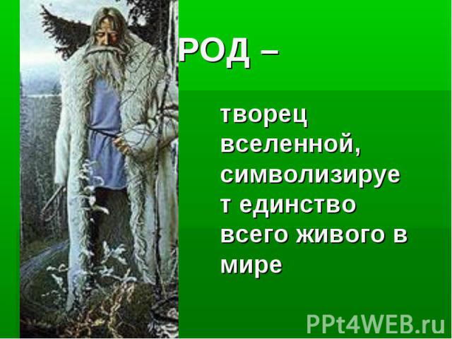 РОД –