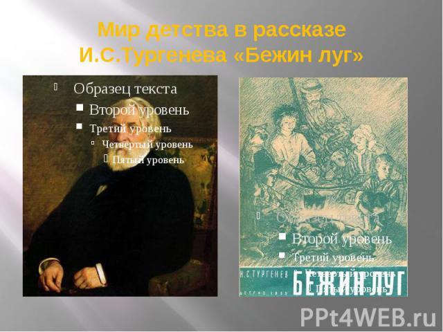 Мир детства в рассказе И.С.Тургенева «Бежин луг»