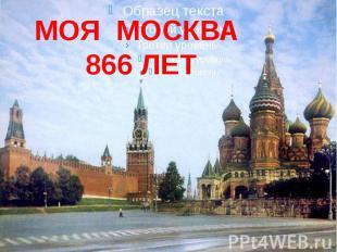 МОЯ МОСКВА 866 ЛЕТ