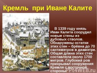 Кремль при Иване Калите В 1339 году князь Иван Калита соорудил новые стены из ду