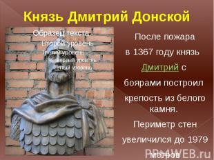 Князь Дмитрий Донской После пожара в 1367 году князь Дмитрийс