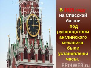 В1625 году на Спасской башне под руководством английского механика б