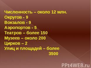 Численность – около 12 млн. Округов - 9 Вокзалов - 9 Аэропортов - 5 Театров – бо