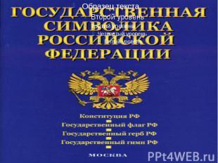 8 декабря 2000 года Государственная Дума пр няла Федеральный Конституционны зако