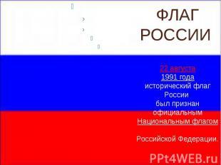 ФЛАГ РОССИИ 22 августа 1991 года исторический флаг России был