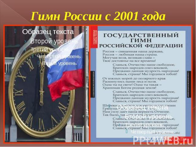 Гимн России с 2001 года