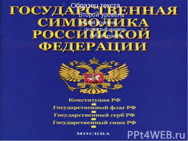 8 декабря 2000 года Государственная Дума пр няла Федеральный Конституционны закон «О Государственном гербе Российской Федерации».