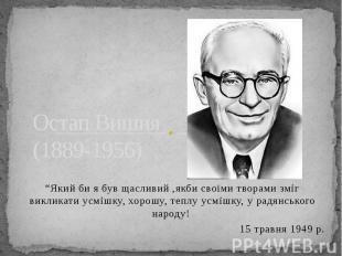 """Остап Вишня (1889-1956) """"Який би я був щасливий ,якби своїми творами зміг виклик"""