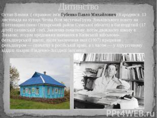 Дитинство Остап Вишня ( справжнє ім'я Губенко Павло Михайлович) Народився