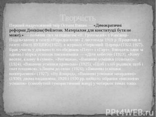Творчість Перший надрукований твір Остапа Вишні— «Демократичні реформи&nbs