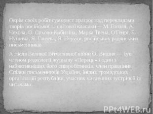 Окрім своїх робіт гуморист працює над перекладами творів російської та світової
