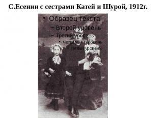С.Есенин с сестрами Катей и Шурой, 1912г.
