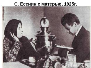 С. Есенин с матерью, 1925г.