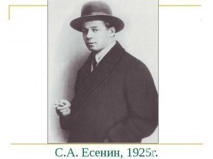 С.А. Есенин, 1925г.