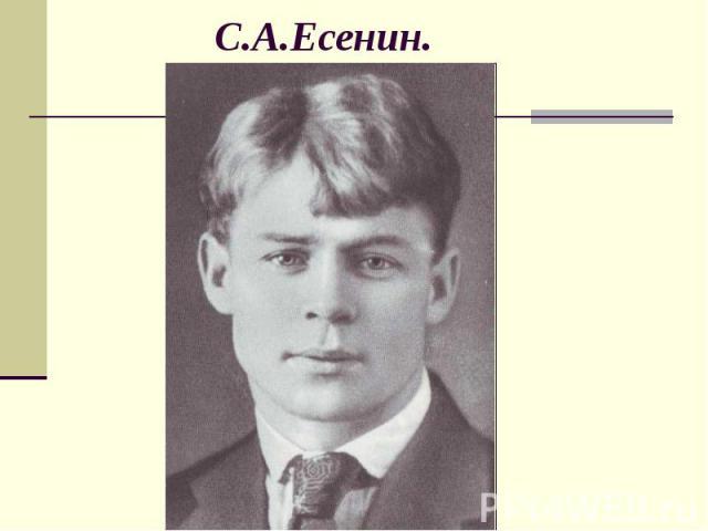 С.А.Есенин.