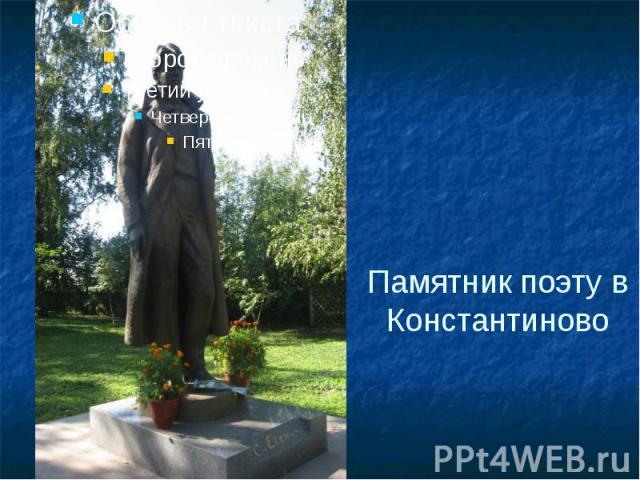 Памятник поэту в Константиново