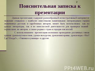 Пояснительная записка к презентации  Данная презентация содержит разнообра