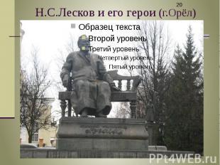 Н.С.Лесков и его герои (г.Орёл)