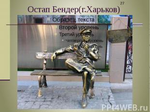Остап Бендер(г.Харьков)