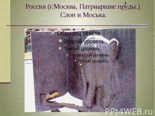 Россия (г.Москва, Патриаршие пруды.) Слон и Моська.
