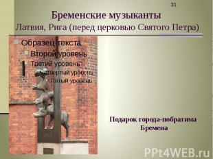 Бременские музыканты Латвия, Рига (перед церковью Святого Петра)