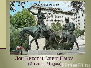Дон Кихот и Санчо Панса (Испания, Мадрид)