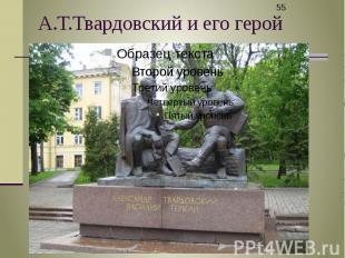 А.Т.Твардовский и его герой