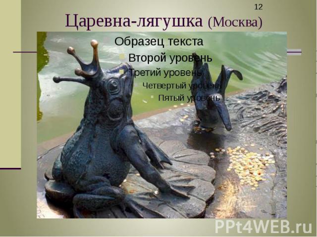 Царевна-лягушка (Москва)