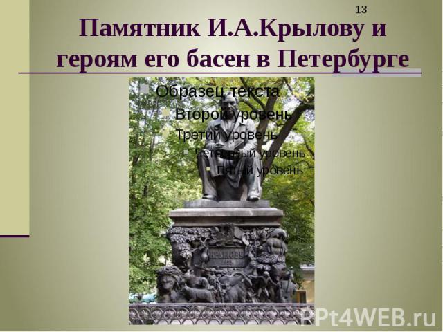 Памятник И.А.Крылову и героям его басен в Петербурге