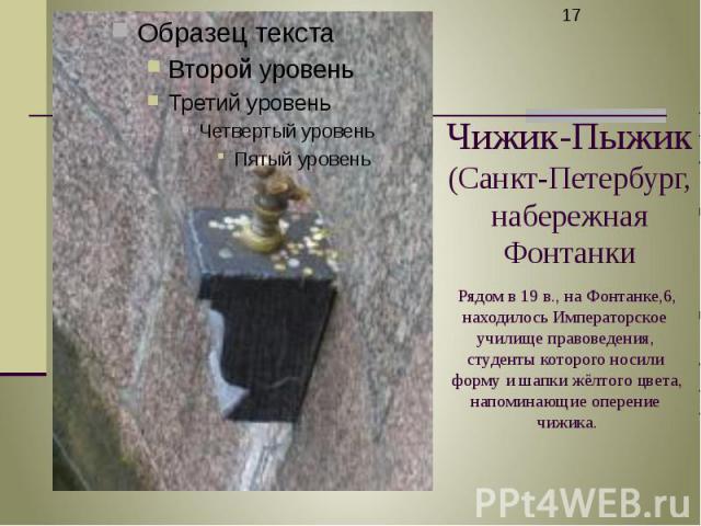 Чижик-Пыжик (Санкт-Петербург, набережная Фонтанки