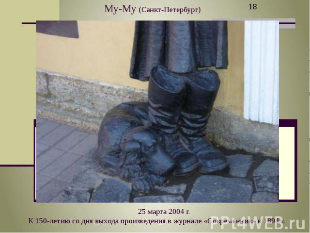 Му-Му (Санкт-Петербург)
