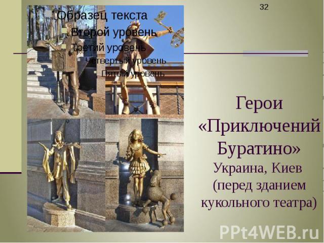 Герои «Приключений Буратино» Украина, Киев (перед зданием кукольного театра)