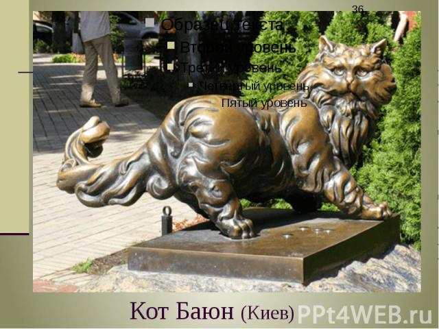 Кот Баюн (Киев)