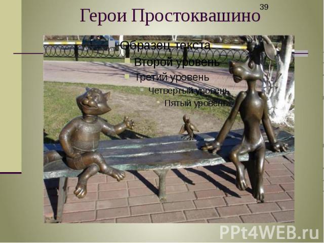Герои Простоквашино