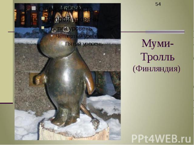 Муми- Тролль (Финляндия)