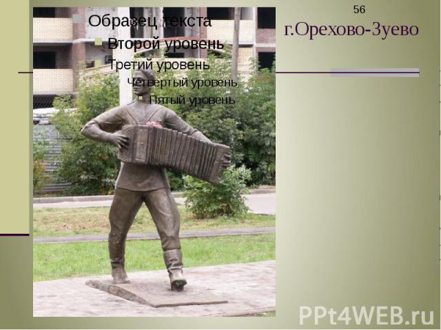 г.Орехово-Зуево