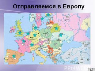 Отправляемся в Европу