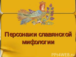 Персонажи славянской мифологии