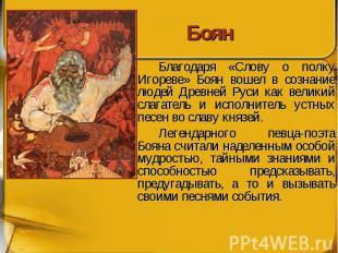 Боян Благодаря «Слову о полку Игореве» Боян вошел в сознание людей Древней Руси